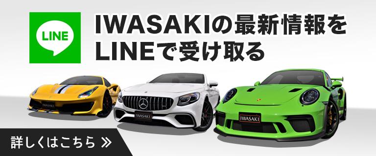 IWASAKIの最新情報をLINEで受け取る